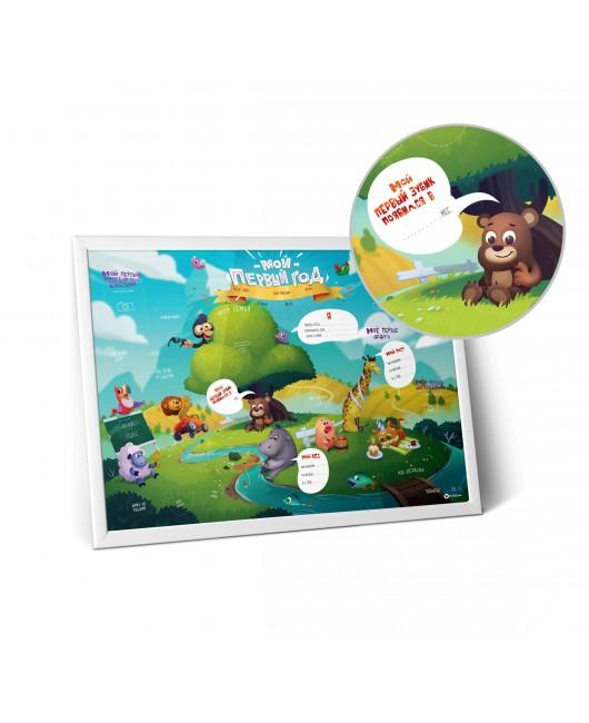 Интерактивный постер для молодых родителей «Мой первый год»