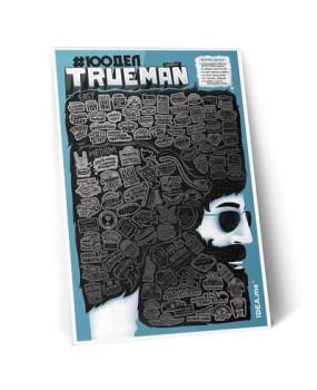 Мотивационный скретч-постер #100 ДЕЛ TRUEMAN Edition