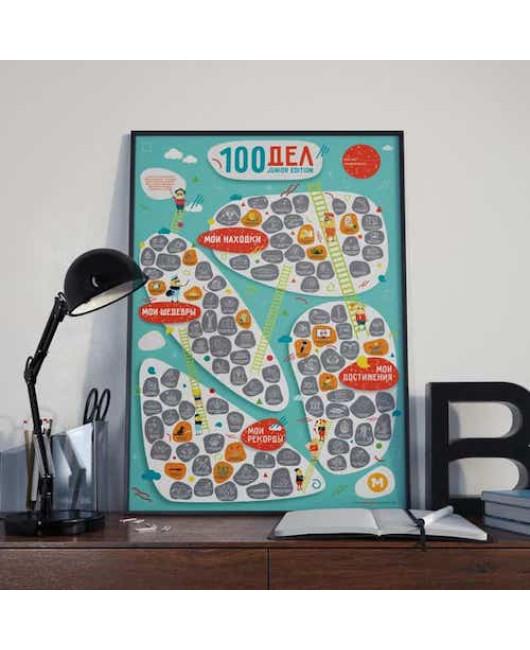 Скретч постер #100 дел для детей Харьков