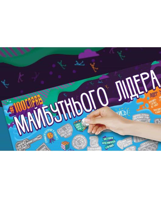 Скрет постер 100 ДЕЛ БУДУЩЕГО ЛИДЕРА