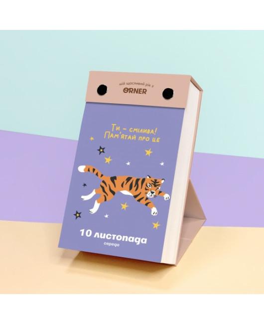 Подарочный набор для девушки Украина Планер и Календарь 2021