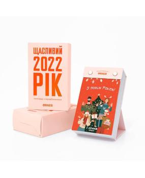 Календарь «Щасливий 2022 рік» (UA)