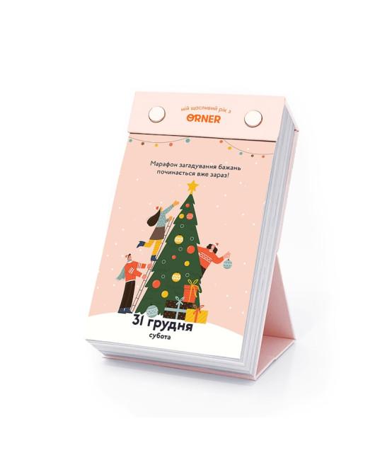 Календарь настольный отрывной Счастливый 2022 купить Харьков