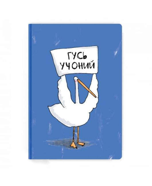 Блокнот Гусь Ученый в точку Харьков