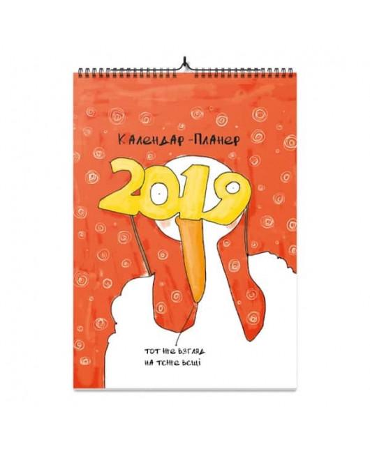 Календарь с Гусем 2019