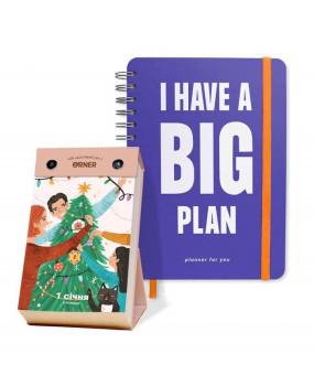 Набор Календарь 2021 и Большой планер I have a BIG plan