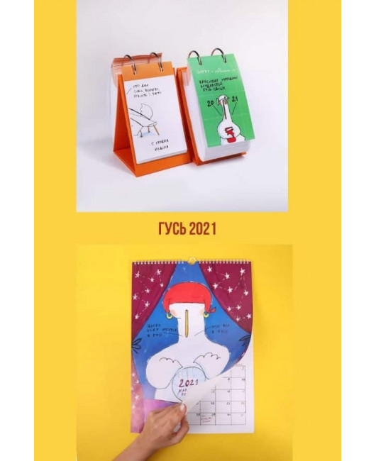 Новогодний подарок календари с гусем 2021 Харьков
