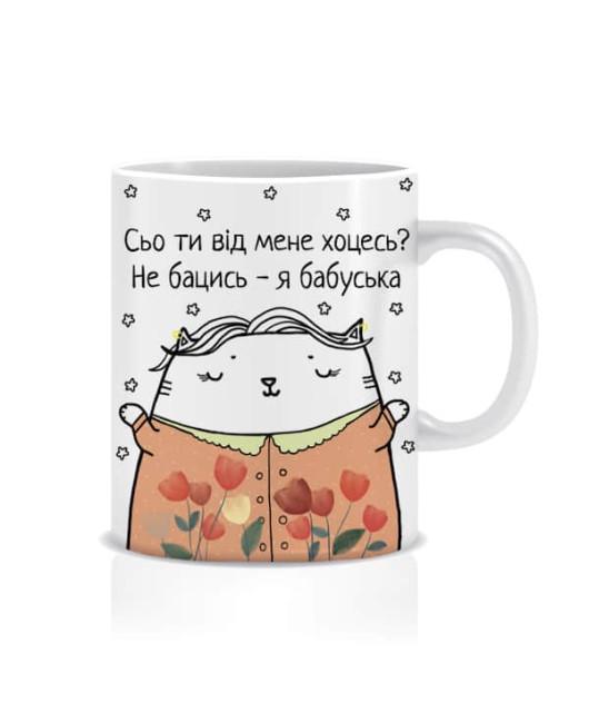 Чашка для бабушки украина
