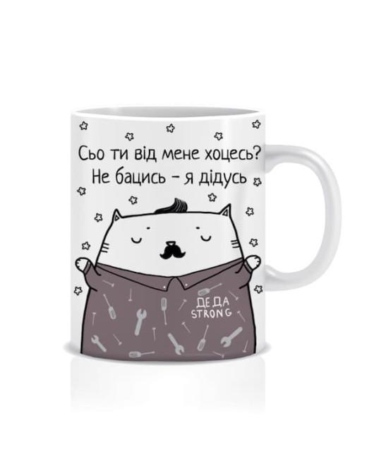 Подарок дедушке чашка Украина