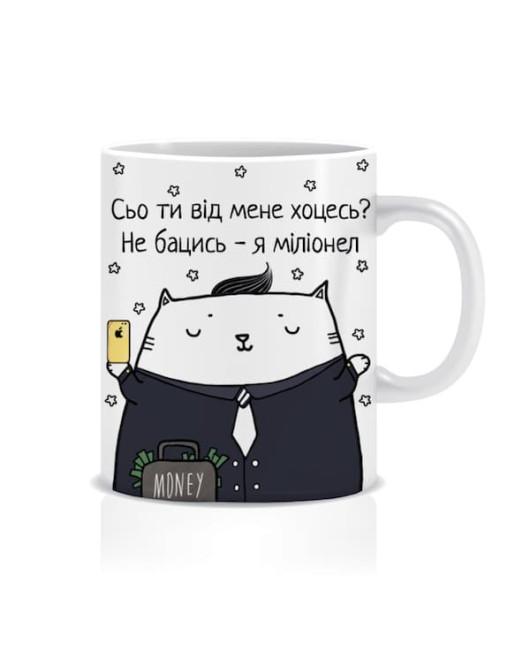Подарок миллионеру чашка