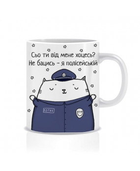 Чашка Я полицейский