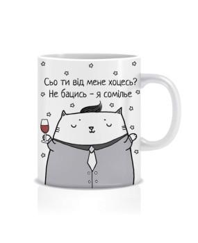 Чашка Сомилье