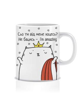 Чашка Сьо ти хоцесь - i'm amazing