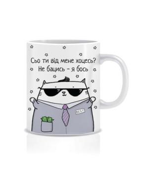 Чашка Сьо ти хоцесь - Я босс