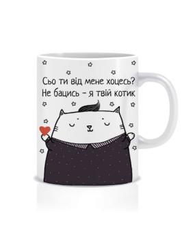 Чашка Я твій котик