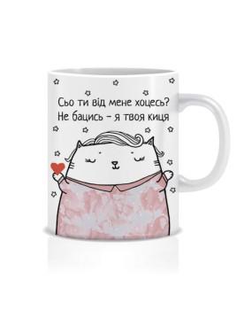 Чашка Я твоя Киця
