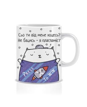 Чашка Сьо ти хоцесь - Я программист