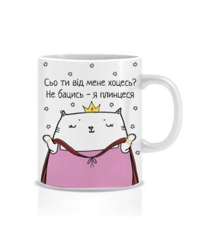 Чашка Сьо ти хоцесь - Я принцесса
