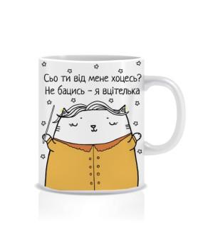 Чашка Я Учитель