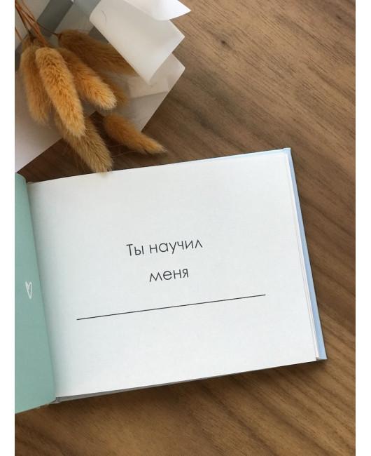 Подарок папе блокнотик люблю