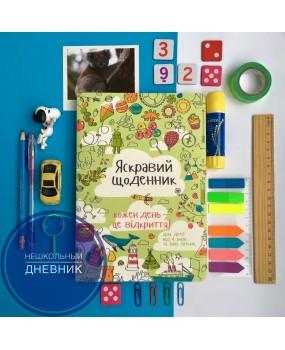 Яскравий щоденник