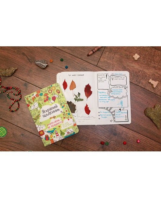Яркий дневник для детей