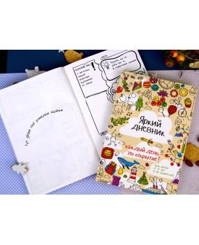Яркий дневник