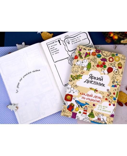 Яркий дневник для детей купить