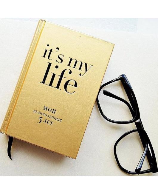 Пятибук It's my life. Мои великолепные 5 лет