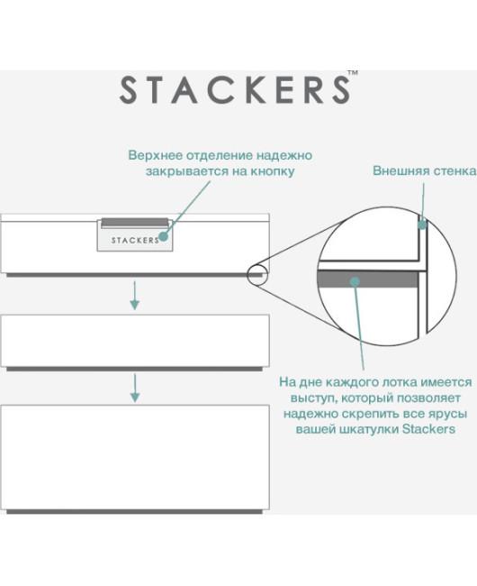 Серая шкатулка для украшений Stackers Украина