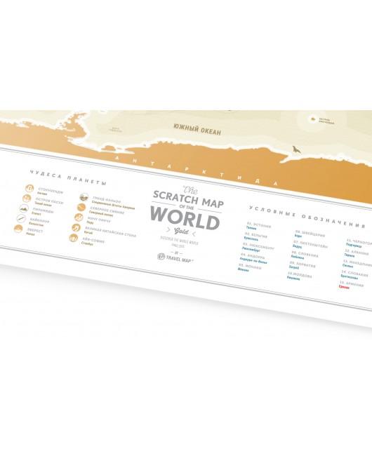 Скретч карта мира Travel Map Gold  (на русском языке)