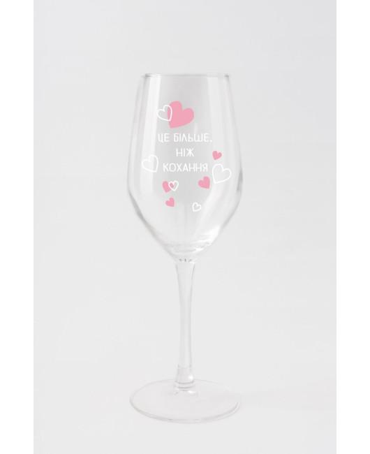 Бокал для вина «Це більше, ніж кохання»