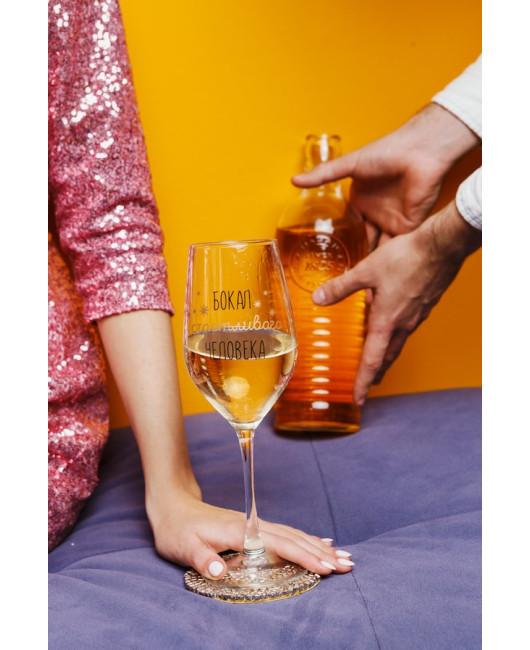 Бокал счастливого человека для вина Харьков