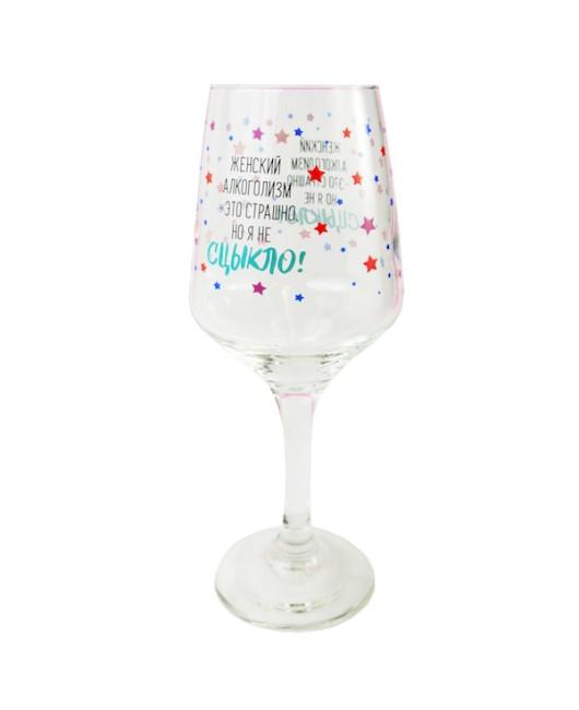 Прикольный бокал для вина Сцыкло купить