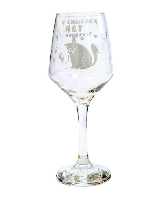Оригинальный бокал для вина В смысле нет винишка?