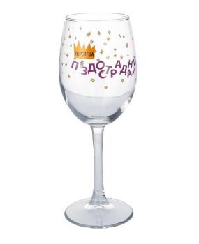 Бокал для вина Королева