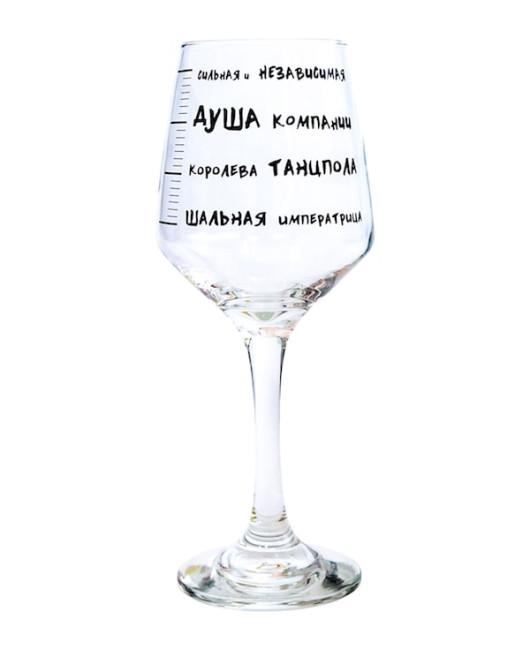 Бокал для вина Шальная императрица купить