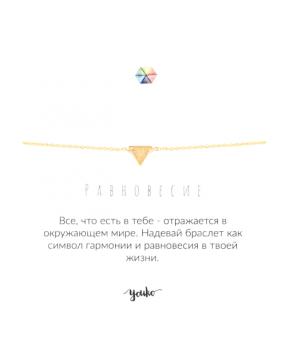 Позолоченный браслет треугольник с волной