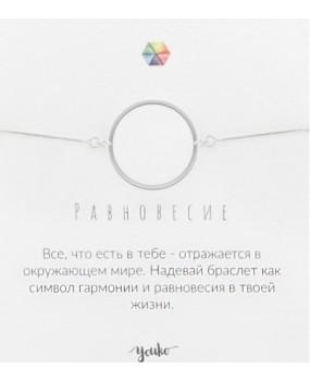 Серебряный браслет круг глянец
