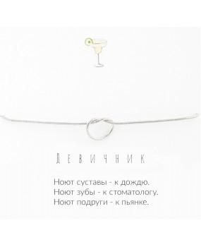 Серебряный браслет Узел