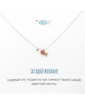 Серебряная подвеска Рыбка с камнем циркона